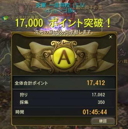 Aion0295