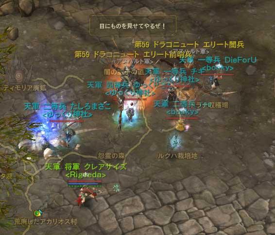 Aion0462