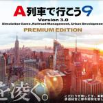6月27日 A列車で行こう9 Version3.0 プレミアム発売