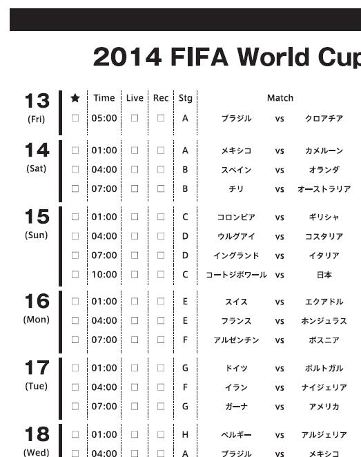 ワールドカップ試合カレンダー