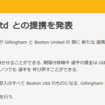 BostonUtd13-14シーズン開幕・・・まで遠い。