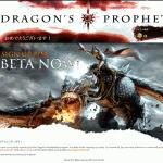 3/19 Dragon's Prophet -EU- CBT