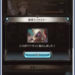 決戦!星の古戦場(2016/8/23 19:00~8/30 23:59)